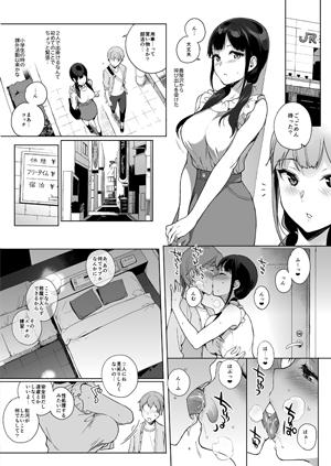 月季乃とホテルでセックスの練習