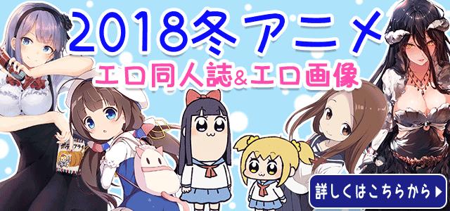 2018冬アニメ特集