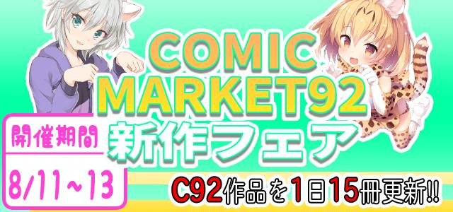 コミックマーケット92 新作フェア