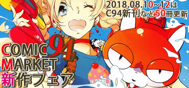 コミックマーケット94(C94) 新作フェア
