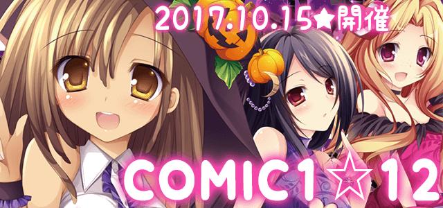 COMIC1☆12フェア