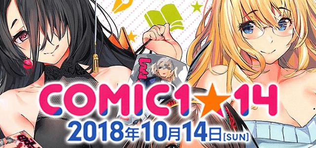 COMIC1☆14フェア