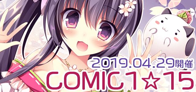COMIC1☆15 新作フェア